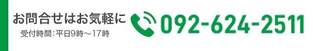 お問合せはお気軽に TEL.092-624-2511/受付時間:平日9時~18時