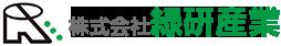 株式会社緑研産業